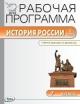 История 7 кл. Рабочая программа к УМК Арсентьева, Данилова
